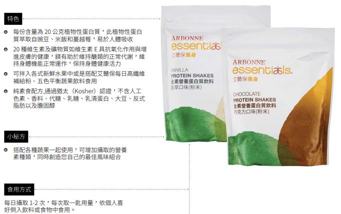 艾薾保養身 - 全素營養蛋白質飲料PROTEIN SHAKES(巧克力與香草兩種口味)