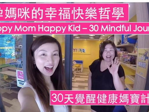 孕媽咪的幸福快樂哲學 - Happy Mom Happy Kid |Ivy筱鈺教練的產前產後照顧首重媽咪放風時間 Ep.17