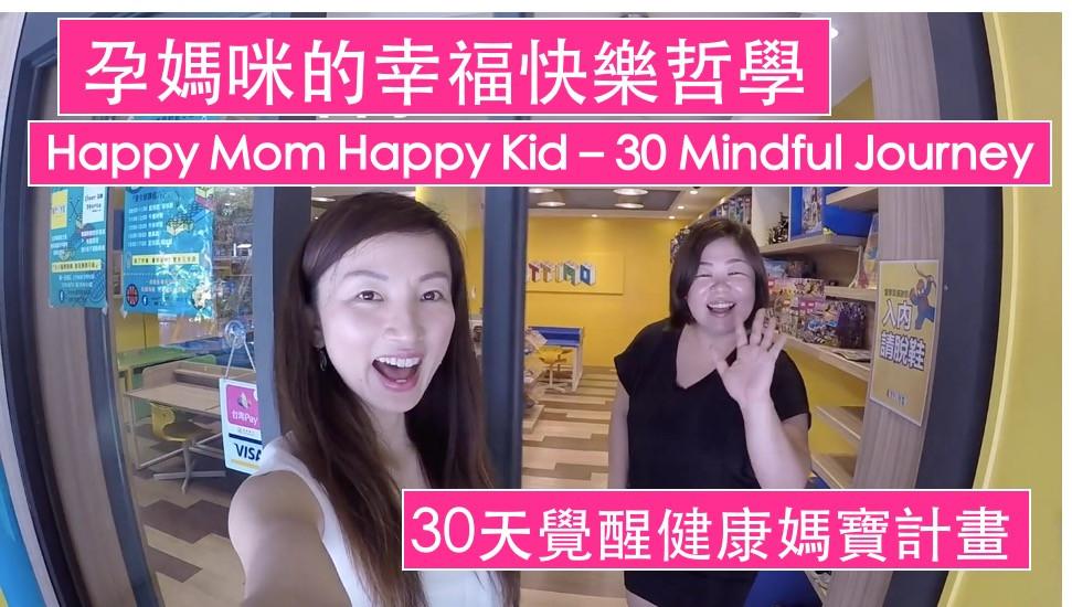 孕媽咪幸福快樂哲學 30天覺醒健康媽寶計畫