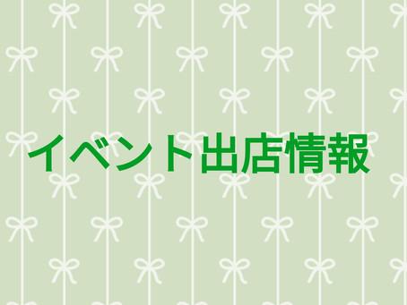 イベント情報、日吉神社手作り市に出店