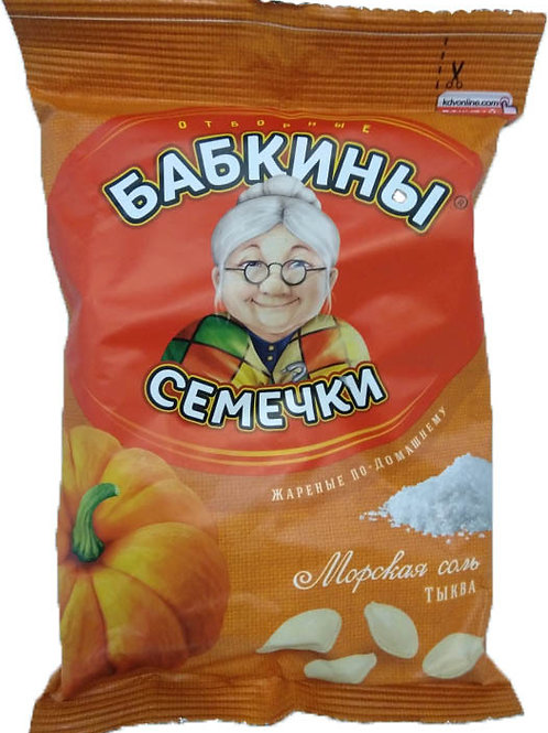 Babkiny Pumpkin Seeds Salted (150g)