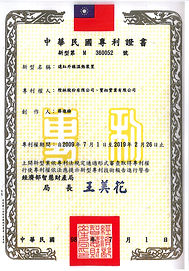 專利證書.jpg