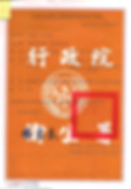 遠紅外線治療器許可證(正本).jpg