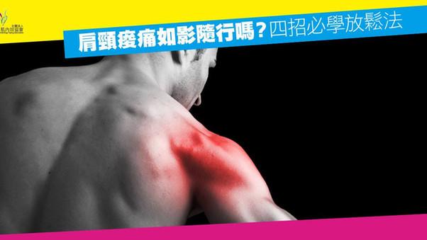 【肩頸痠痛如影隨行嗎?四招必學放鬆法】