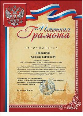 Грамота Новожилову.jpg