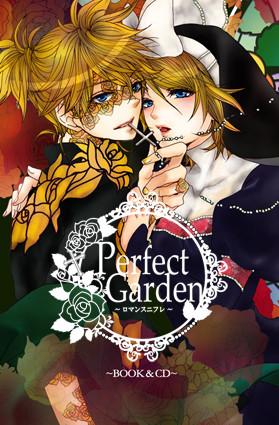 Perfect Garden〜ロマンス二フレ〜