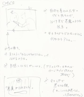 先生と少女騒動 MV絵コンテ