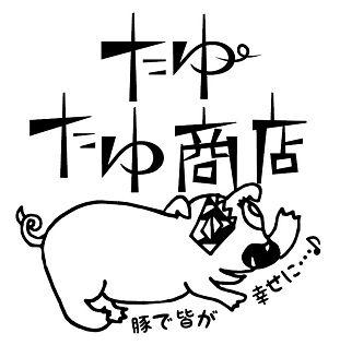 たゆたゆ.jpg