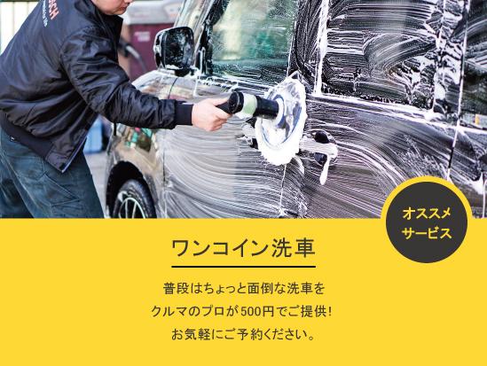 案内|ワンコイン洗車