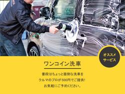案内 ワンコイン洗車