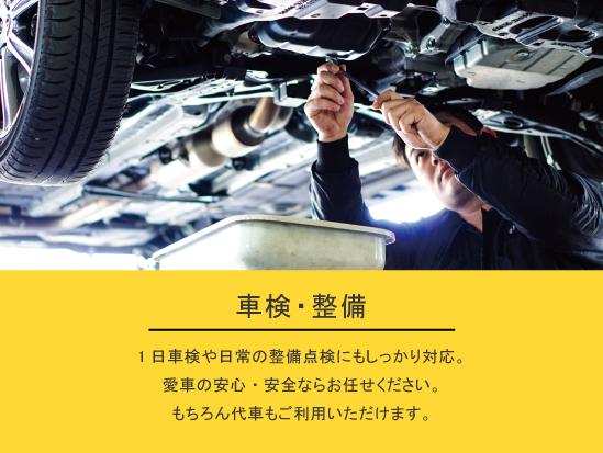 案内|車検整備