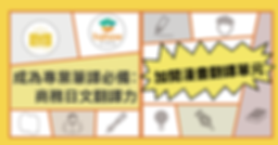 漫畫翻譯宣傳ver2_工作區域 1.png