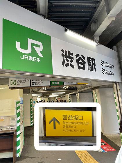 渋谷JR-01.jpg
