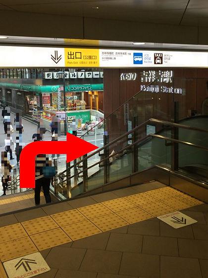 吉祥寺店-道順01.jpg