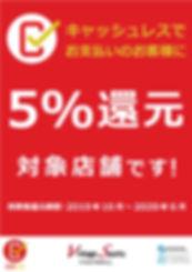 CL対象店舗.jpg