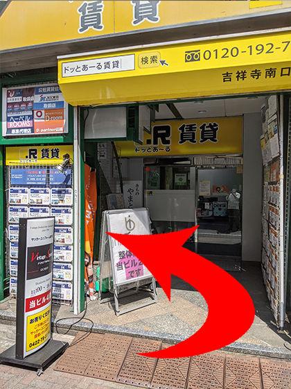 吉祥寺店-道順05.jpg