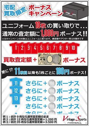 宅配ボーナスCP.jpg