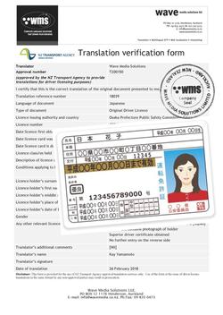 wms_DL_Translation_sample_ページ_1