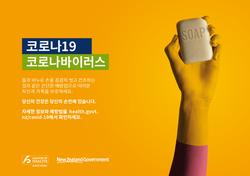 wavemedia_CO0013 COVID19_01SOAP_KoreaPos
