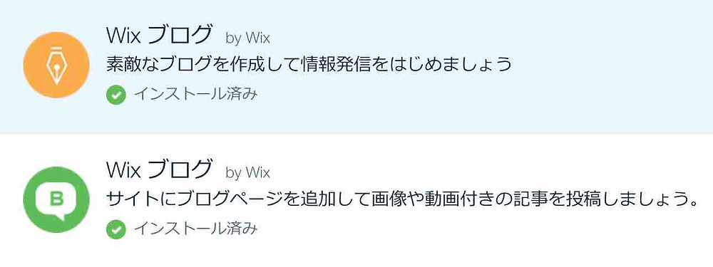 Wixブログ 新ブログと旧ブログ
