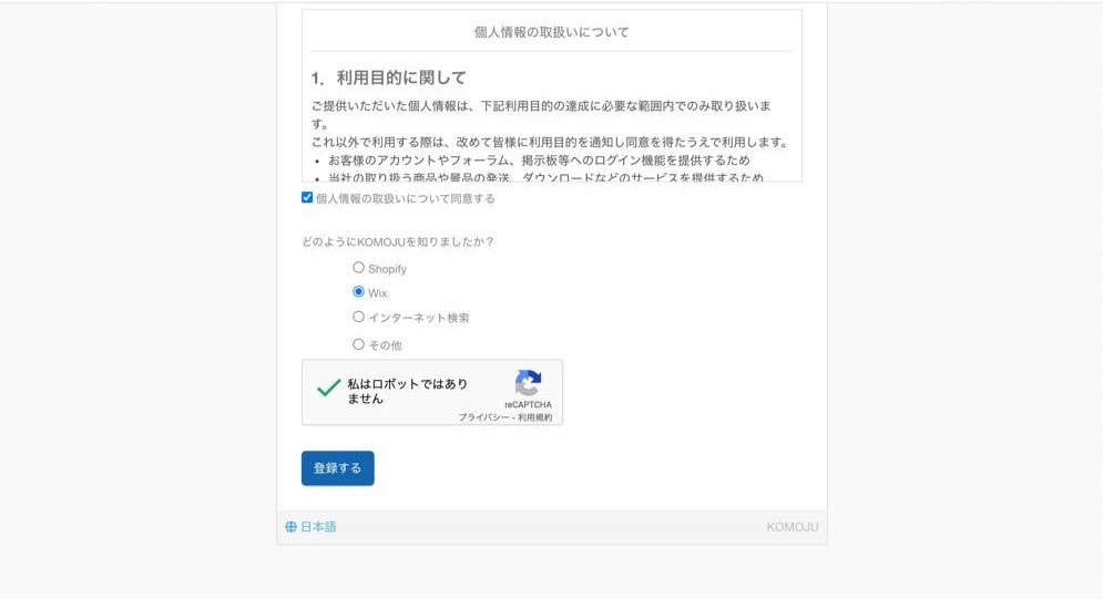 KOMOJU新規登録画面