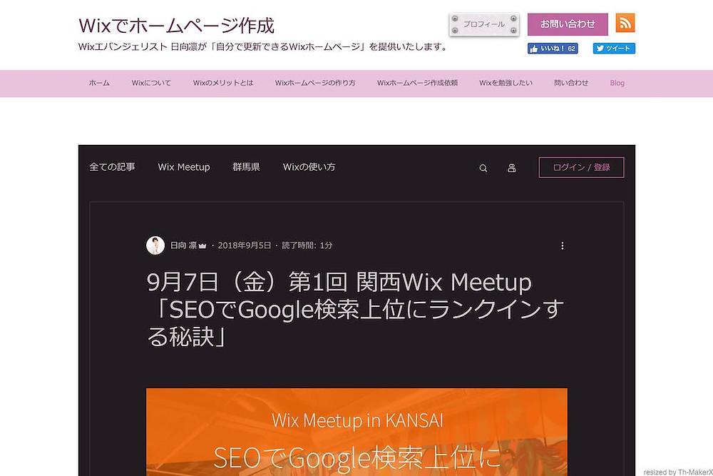Wix New Blog