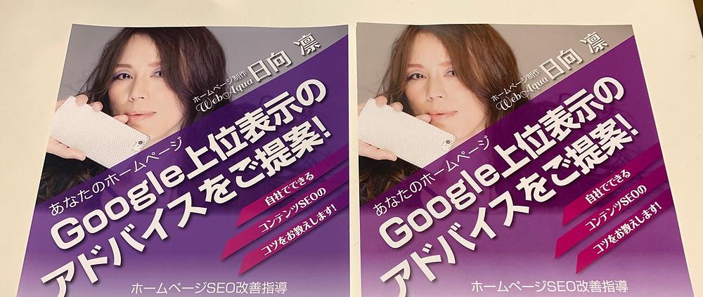 左:プリントパック (コート90kg)、右:ACCEA(上質紙70kg)