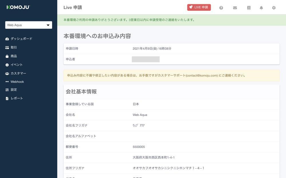 KOMOJU LIVE申請 本番環境へのお申し込み完了画面