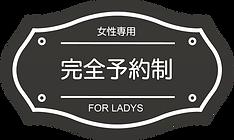 大阪中崎町 女性専用 完全予約制 パーソナルトレーニングスタジオ プログレ