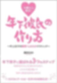 「34歳以上限定・年下彼氏の作り方」著者 神田さゆり