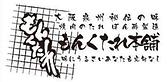大阪泉州 秘伝の味 焼肉のたれ ぽん酢製造 もんくたれ本舗