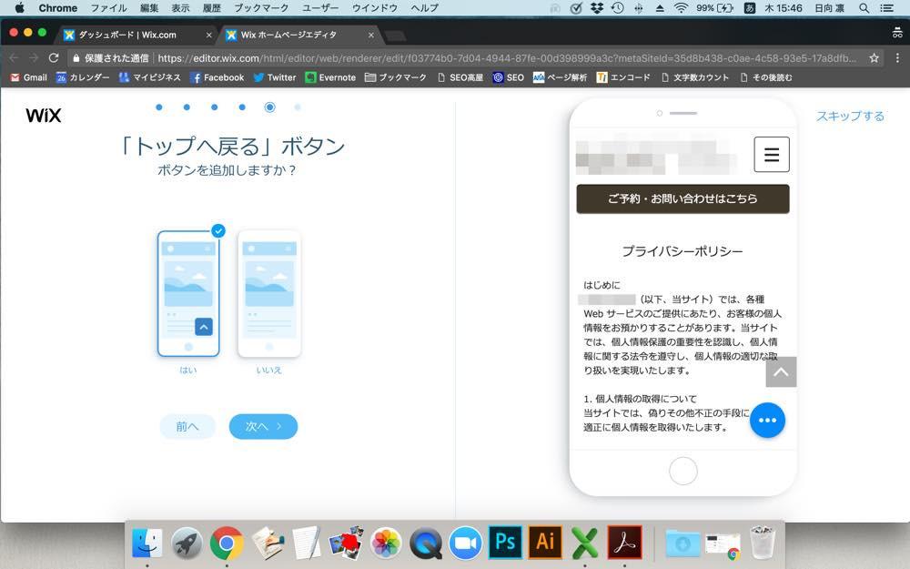 Wixサイトの「トップへ戻る」ボタンを追加しよう