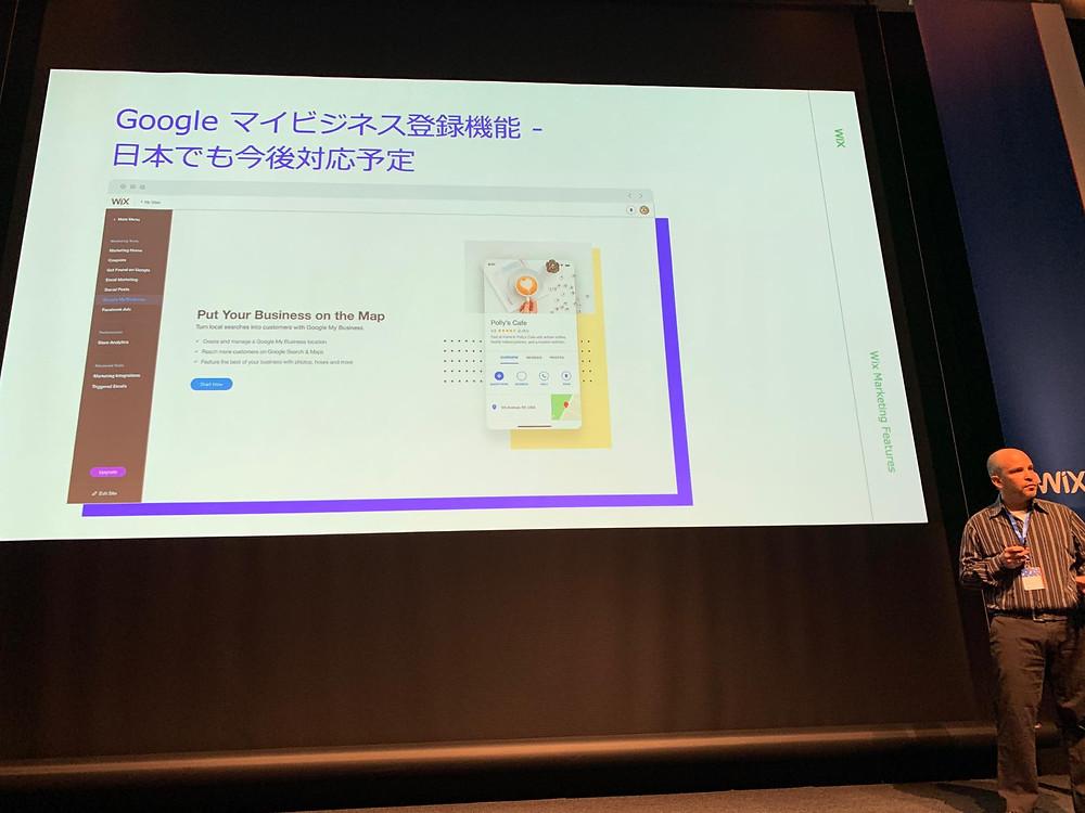 Wix Meetup JAPAN 2019 Googleマイビジネス登録機能対応予定