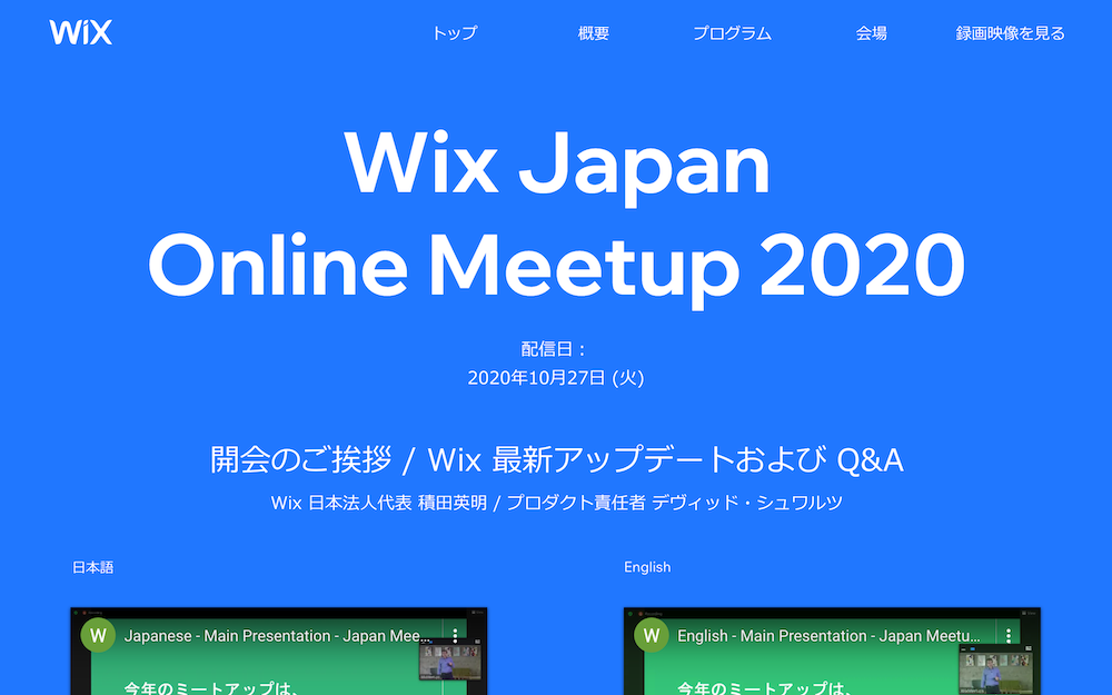 Wix Japan Online Meetup 2020の録画映像