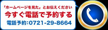 大阪富田林の整骨院 肩こり腰痛 整体治療 こんごう体育整骨院に電話する
