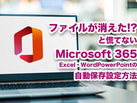 ファイルが消えた!?と慌てないMicrosoft 365 Excel・Word・PowerPointの自動保存設定方法