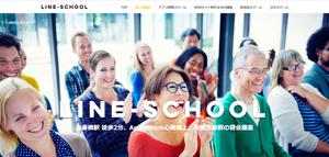 LINE-SCHOOLのWixホームページ