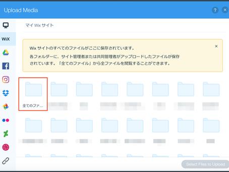 Wix画像アップロード「画像がない!」ときの対処方法 メディアマネージャー