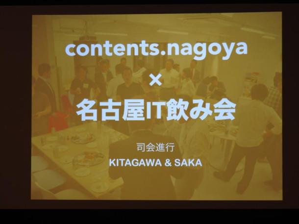 2018年7月7日 contents.nagoya IT飲み会
