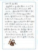 大阪富田林 肩こり腰痛 整体治療 こんごう体育整骨院のお客様の声  交通事故による首と腰のケガの治療