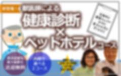 大阪豊中ドッグサロンfuca 獣医師による健康診断・ペットホテルコース