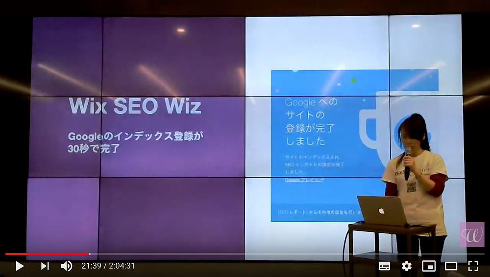 Wix最新情報 Wix Meetup Japan 2019より