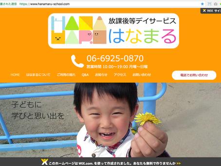 「大阪都島の放課後等デイサービスはなまる」様のWixホームページを公開しました