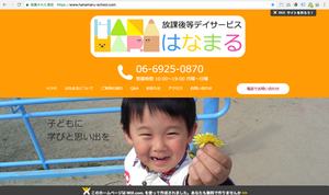Wixホームページ制作事例 大阪都島の放課後等デイサービスはなまる様