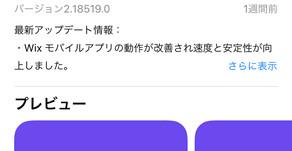 Wixモバイルアプリの言語設定を英語から日本語に変更する方法