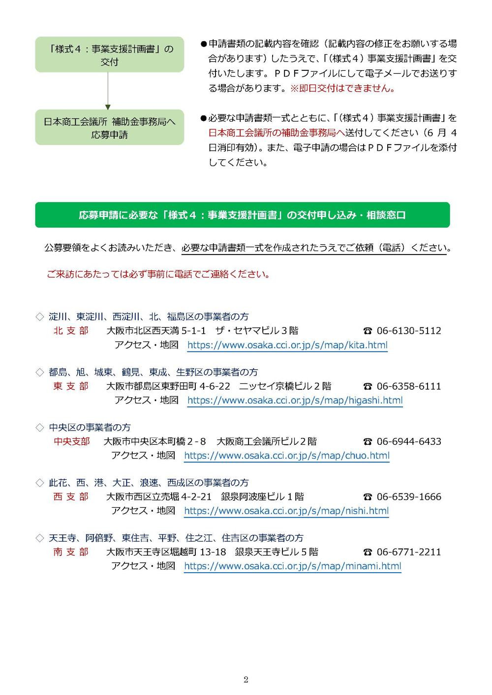 令和元年度補正予算 小規模事業者持続化補助金 <一般型> 第5回受付締切 <2021 年 6 月 4 日(金)締切> 大阪商工会議所