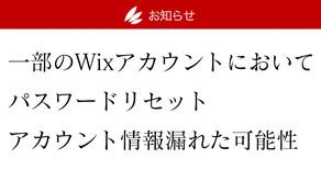 訂正:一部のWixアカウントにおいてパスワードリセット、他プラットフォームにてアカウント情報漏れた可能性