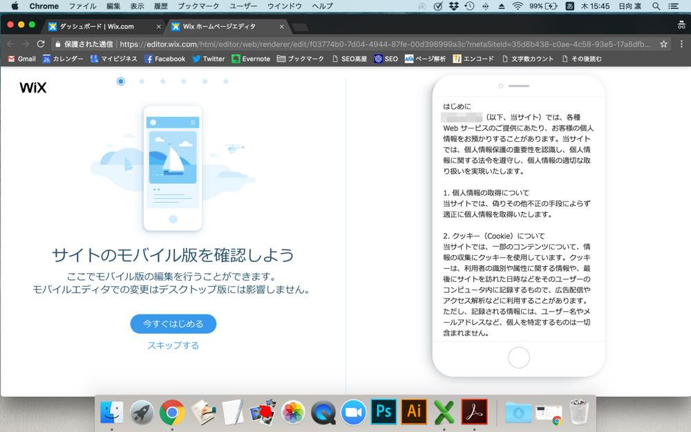 Wixサイトのモバイル版を確認しよう