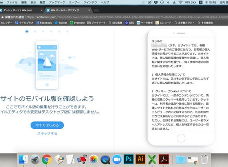 スマホサイトをらくらく編集!Wixモバイルエディタにガイドが表示されました