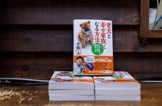 ドッグサロンfuca 安藤一夫著書 愛犬と幸せ家族になる方法